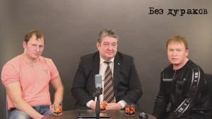 "Программа ""Без дураков"". выпуск №7 от 23 октября 2013 г."