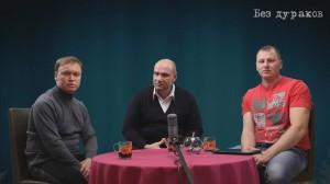 "Программа ""Без дураков"". Выпуск №8 от 30 октября 2013 г."