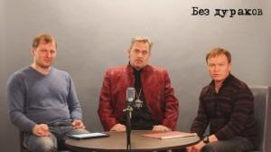 "Программа ""Без дураков"". Выпуск № 6 от 15 октября 2013 г."