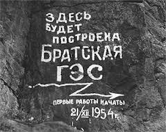 Здесь будет построена Братская ГЭС…