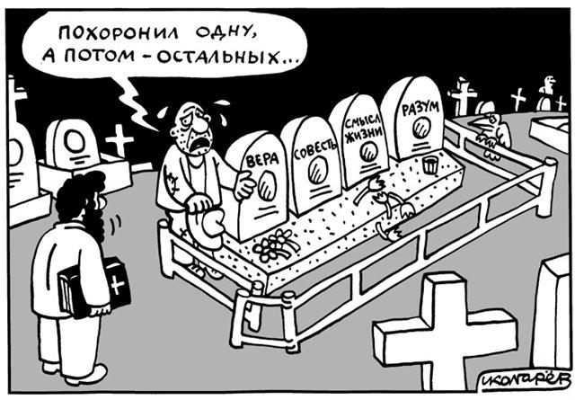похоронил
