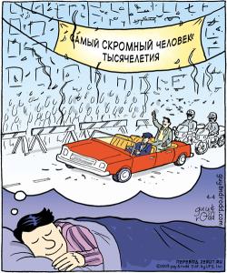 СОН НЕНАСТОЯЩЕГО МЭРА