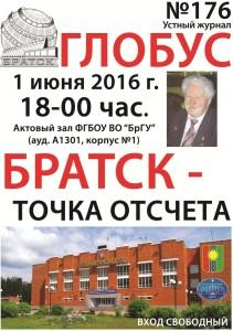 """""""ГЛОБУС"""" № 176"""