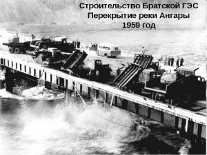 Хроника Братска 1958-1959 годы