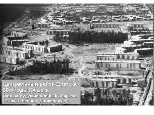 Хроника Братска 1961-1965 годы