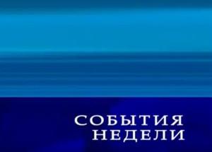 """""""МЫ"""" из прошлого. Братск, 2006 год, """"СОБЫТИЯ НЕДЕЛИ""""."""