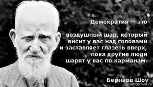 Счастливая демократия