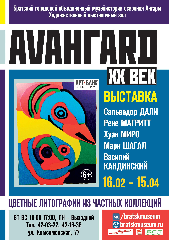 Avangard_Bratsk_A4