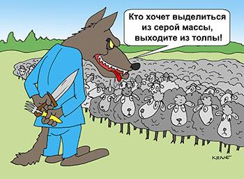 Волк предлагает овцам. Стадо овечек. Кто хочет выделиться из серой массы, выходите из толпы!