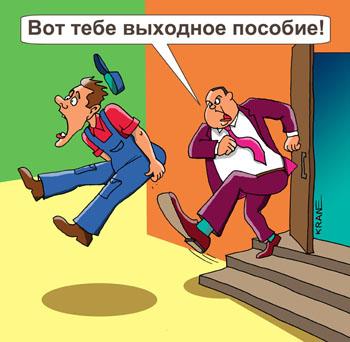 Российский союз промышленников и предпринимателей предлагает внести изменения в Трудовой кодекс. РСПП предлагает сократить пособия по увольнению для малых предприятий.