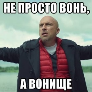 ДЕНЬ ВОНИ
