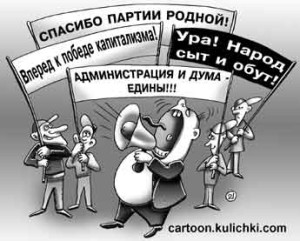 ПАРТИЯ СЛАСТИ