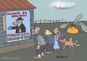 karikatura-konec-skazke_(bulat-irsaev)_28196