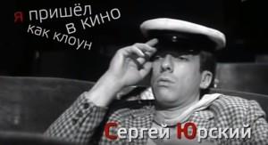 Незабываемый Сергей Юрский
