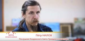 ПОСЛУШНИК ПЁТР НИЛОВ