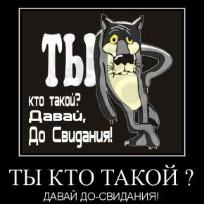 a_ti_kto_takoj_davaj_do_svidanija_a_ti_kto_takoj_davaj_do_svidanija