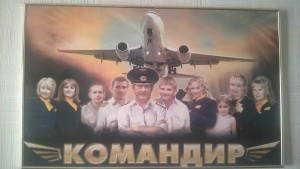 Анатолию Макарову