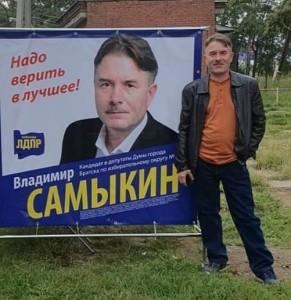 Владимиру Самыкину
