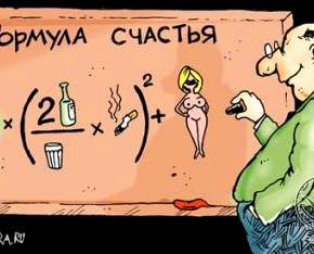 Формула-счастья1