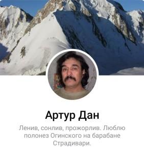 Артуру Дану