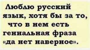 ЗА ВЕЛИКИЙ РУССКИЙ ЯЗЫК!